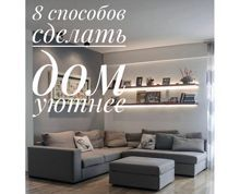 Как сделать дом уютнее без особых затрат